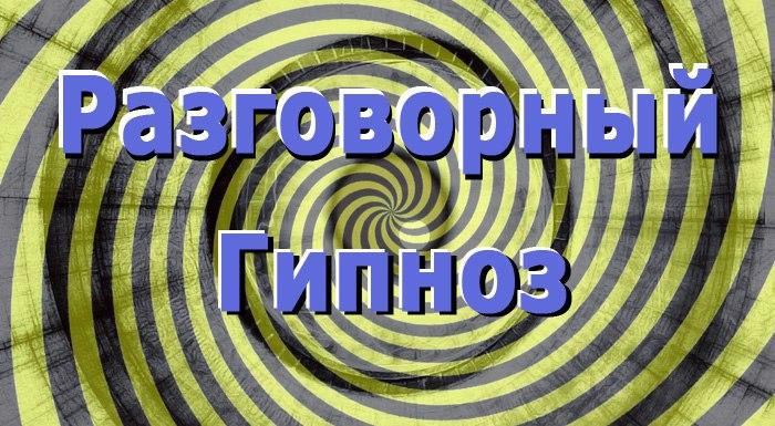 Тренинг разговорный гипноз
