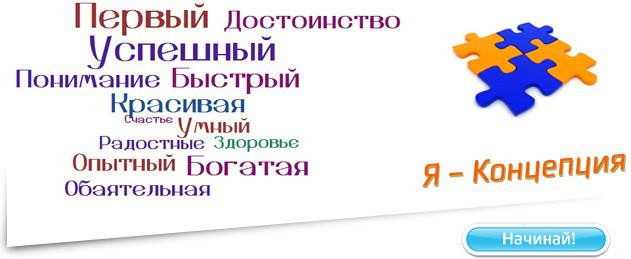 Тренинг «Я – Концепция» Создание нового качества личности!